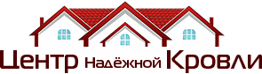 Кровля Кременчуг — «Центр надежной кровли»